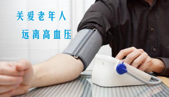 高血压预防 高血压饮食 高血压保健 高血压症状 高血压病因