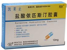 盐酸依匹斯汀胶囊