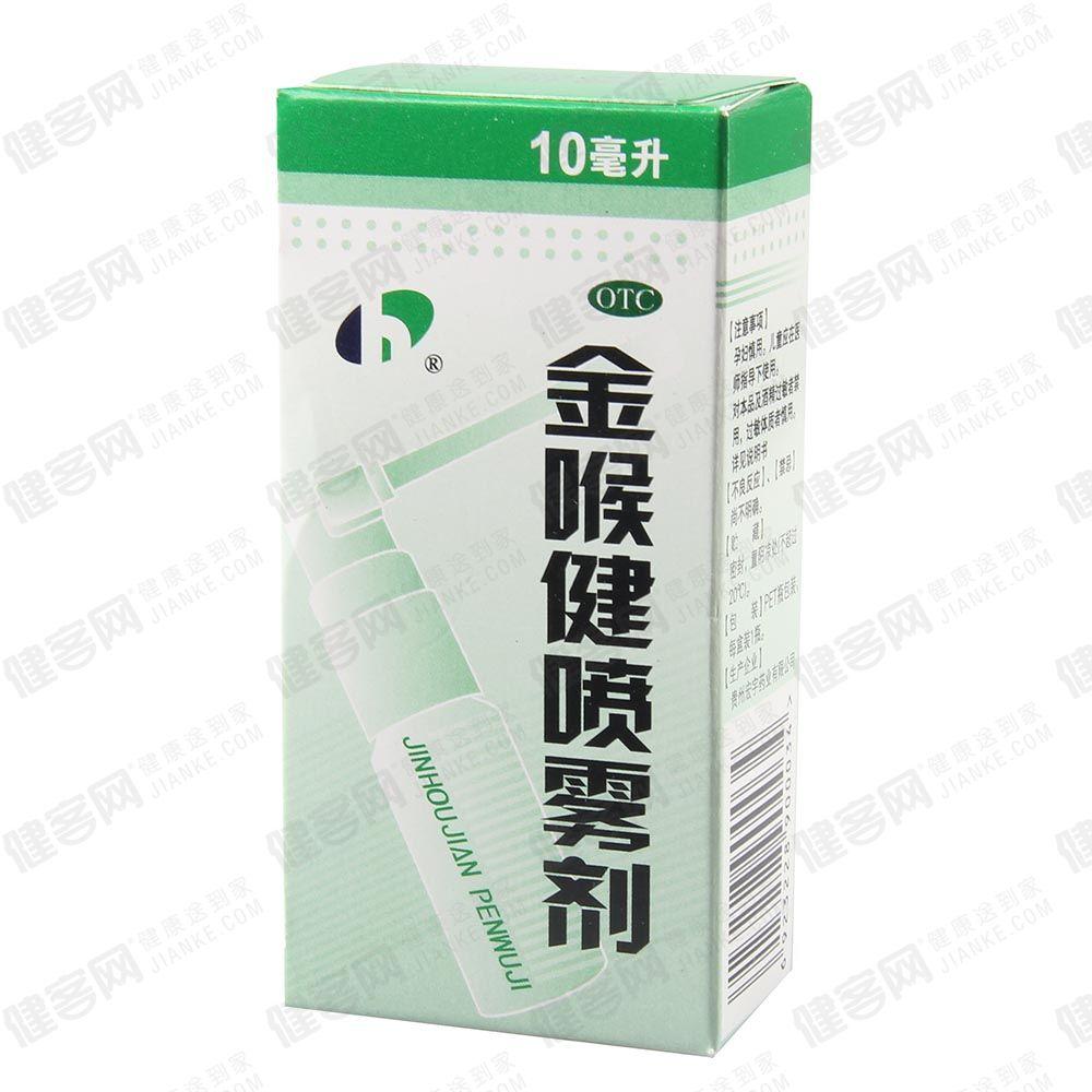 金喉健喷雾剂