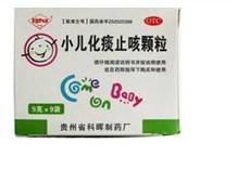 小儿化痰止咳冲剂