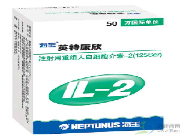 注射用重组人白细胞介素-2(125Ser)
