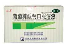 葡萄糖酸钙口服溶液