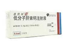 低分子肝素钙注射液