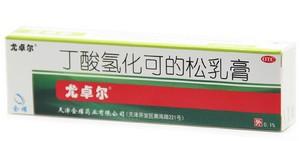 丁酸氢化可的松软膏