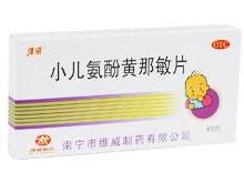 小儿氨酚黄那敏片