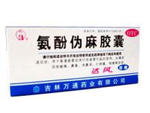 氨酚伪麻胶囊