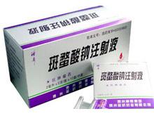 斑蝥酸钠注射液