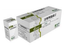 注射用氨磷汀