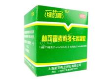 林可霉素利多卡因凝胶 绿药膏