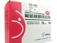 葡萄糖酸锌合剂
