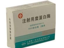 注射用糜蛋白酶