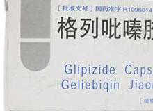 格列吡嗪胶囊