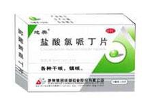 盐酸氯哌丁片