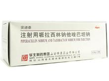 注射用他唑巴坦钠/哌拉西林钠