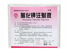 氯化钾注射液
