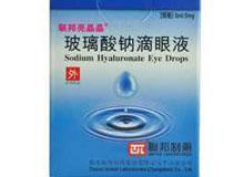 玻璃酸钠滴眼液