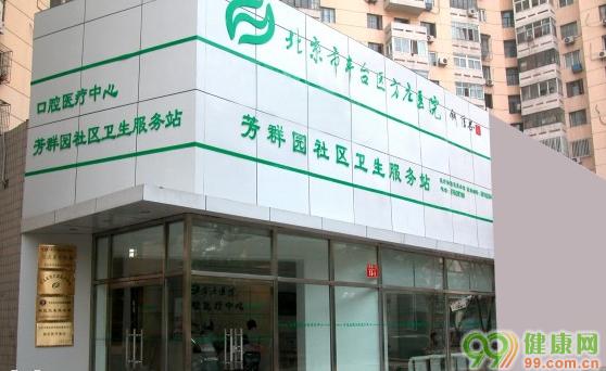 北京芳群园社区卫生服务站