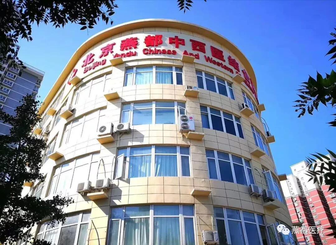 北京燕都中西醫結合醫院