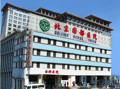 从火车站到北京国都医院乘地铁怎么走 北京国都医院 北京国都医院妇科