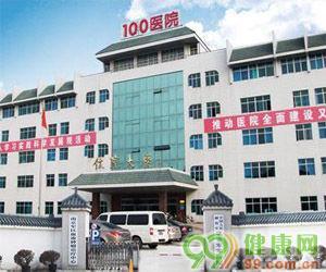 中国人民解放军第一00医院(苏州100医院)