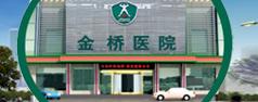 天津塘沽金桥医院