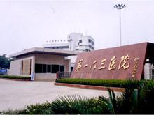 解放军163医院