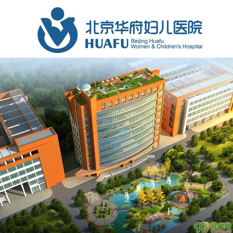 北京百子湾和美妇儿医院
