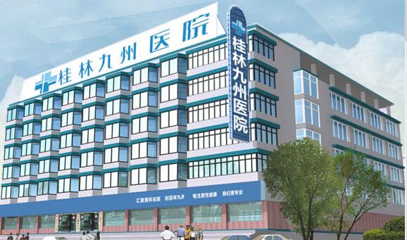 桂林九州医院