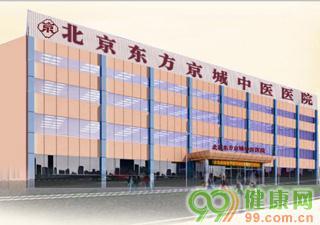 北京东方京城中医医院