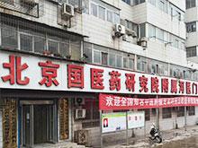 郑州警备区医院