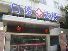上海海濱醫院