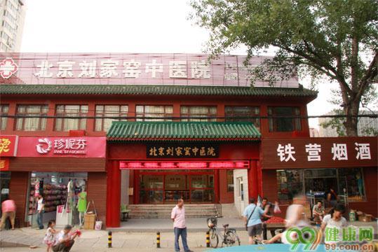 北京丰台刘家窑中医医院