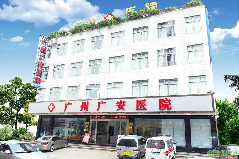 广州广安医院
