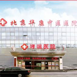 北京华康中医院麻醉医学科推荐专家 99健康网