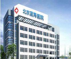 北京蓝海中医院