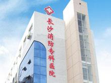 武警湖南省消防总队医院