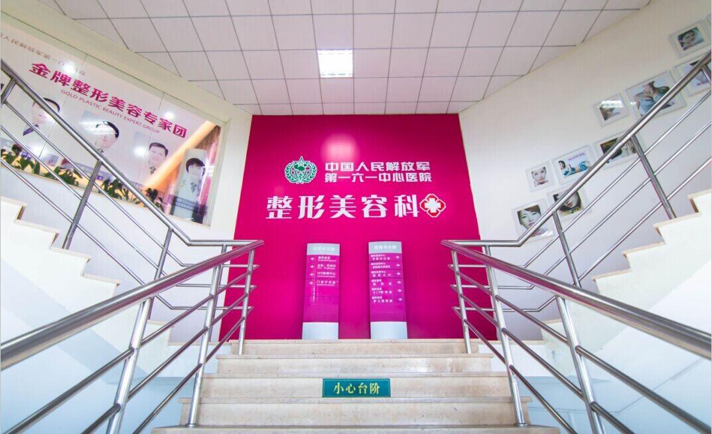 武汉161医院