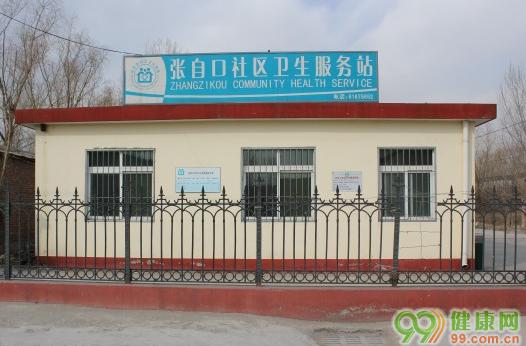 北京张自口社区卫生服务站