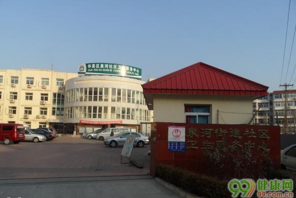 北京泉河街道社区卫生服务中心