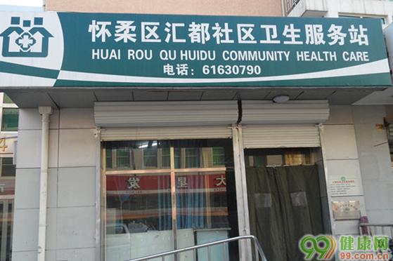 北京汇都社区卫生服务站
