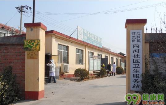 北京两河社区卫生服务站
