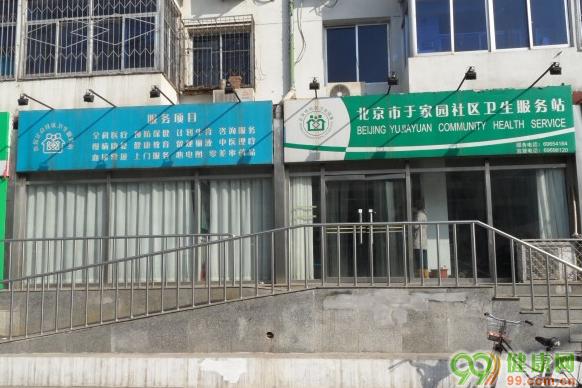 北京于家园社区卫生服务站
