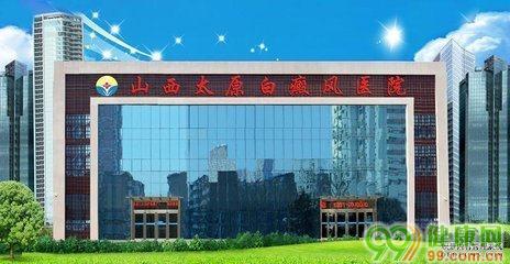 山西省太原市白癜风医院