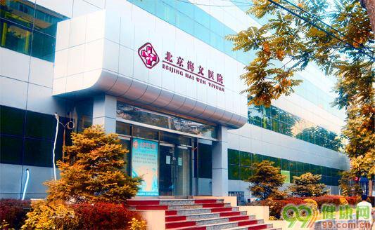 北京海文医院