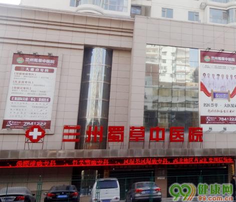 兰州蜀草中医院