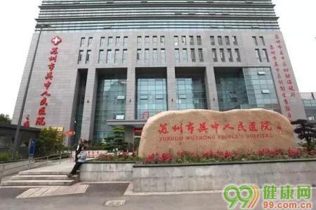 苏州市吴中人民医院
