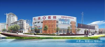 宜兴仁济医院