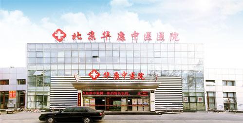 北京华康中医医院
