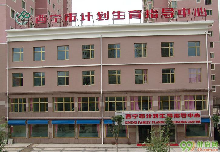 西宁市计划生育指导中心