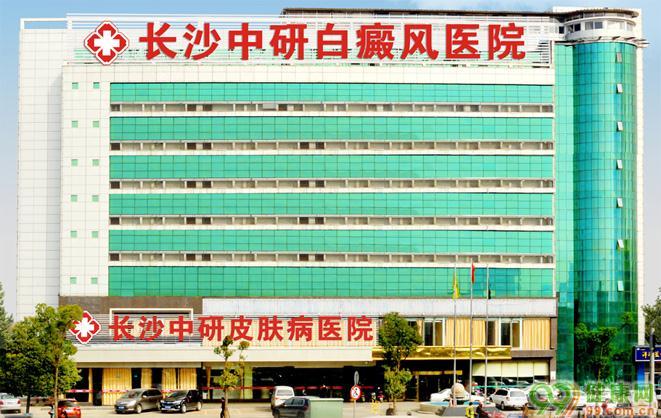 长沙中研白癜风医院